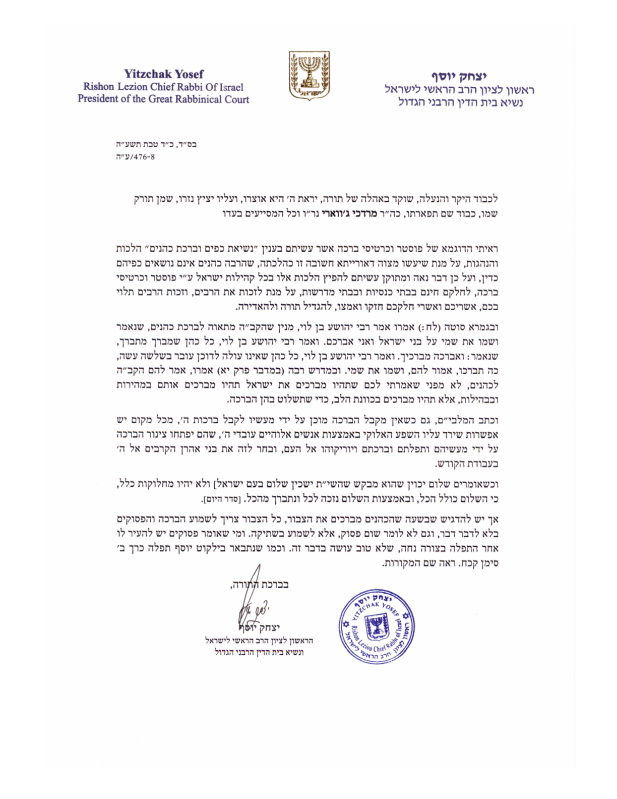 Rav Yitzchak Yosef's Haskama to the Birkat Kohanim Poster
