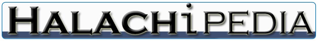 halachipedia